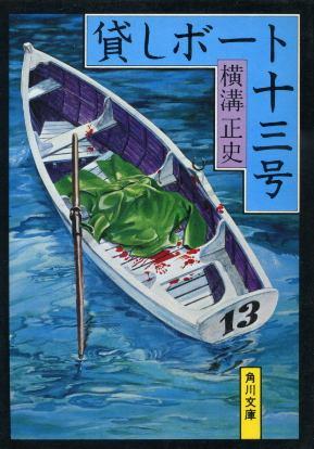 貸しボート十三号 横溝正史