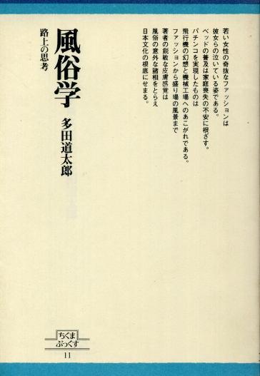 風俗学 路上の思考 多田道太郎 - 古書 胡蝶堂