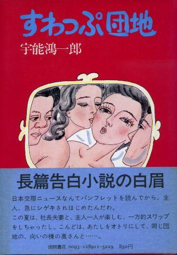 すわっぷ団地 宇能鴻一郎 - 古書...