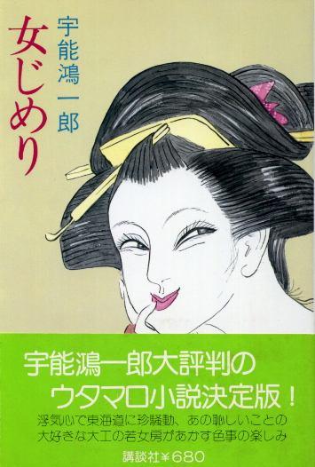 女じめり 宇能鴻一郎 - 古書 ...