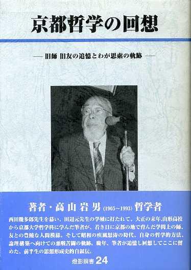 京都哲学の回想 旧師旧友の追憶とわが思索の軌跡 燈影撰書24 高山岩男 - 古書 胡蝶堂