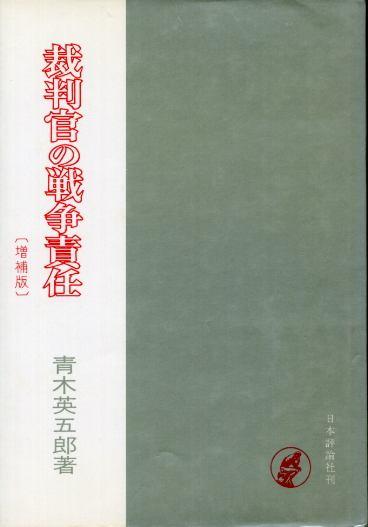 裁判官の戦争責任 増補版 青木英...